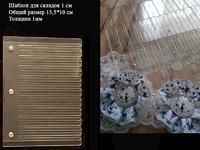 Шаблон для складок (13,5см*10см) 1мм