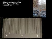 Шаблон для складок (19*10 см) 1мм
