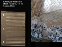 Шаблон для складок (13,5см*10см) 1,5мм