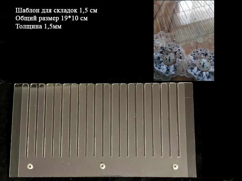 Шаблон для складок 15мм (19*10 см) 1,5мм