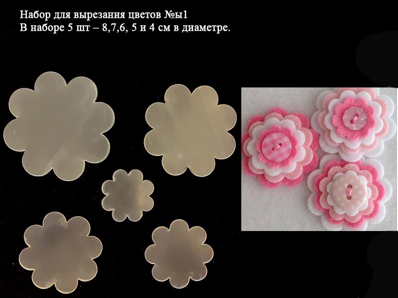 """Набор шаблонов """"Цветок №1"""""""