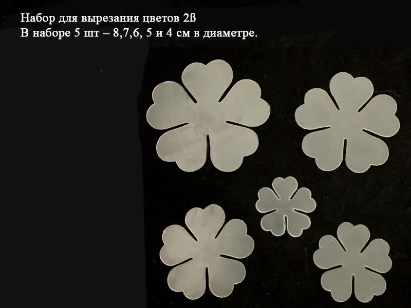 """Набор шаблонов """"Цветок №2"""""""