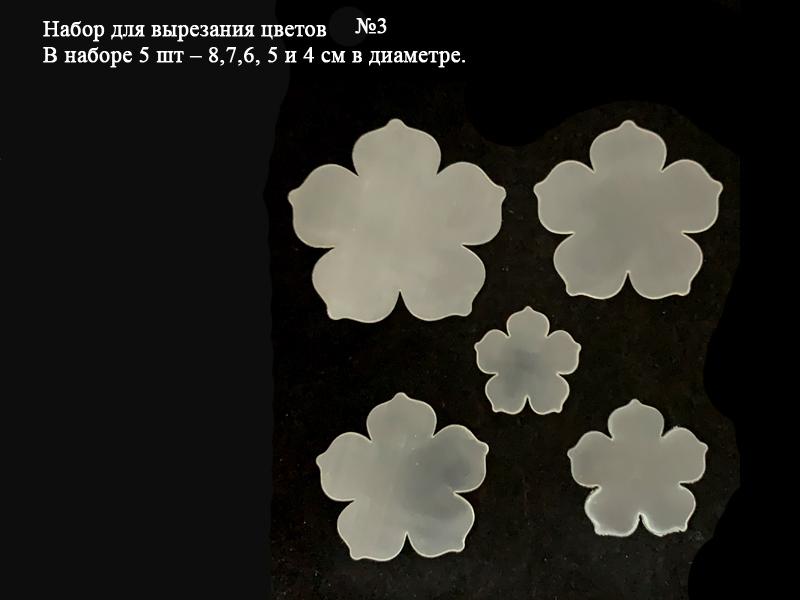 """Набор шаблонов """"Цветок №3"""""""
