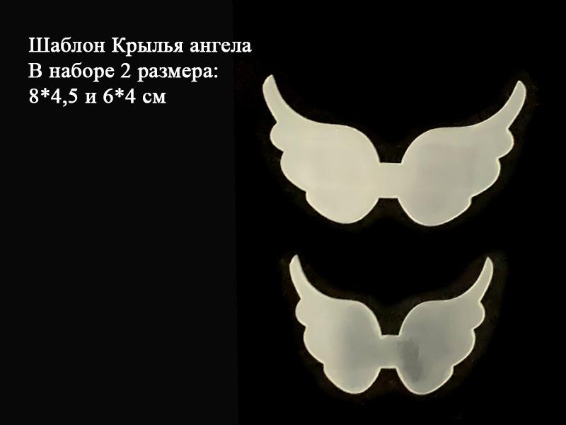 """Шаблон """"Крылья ангела"""""""