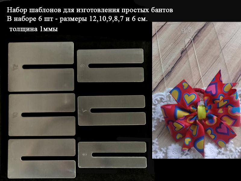 Набор шаблонов для изготовления простых бантов 1мм