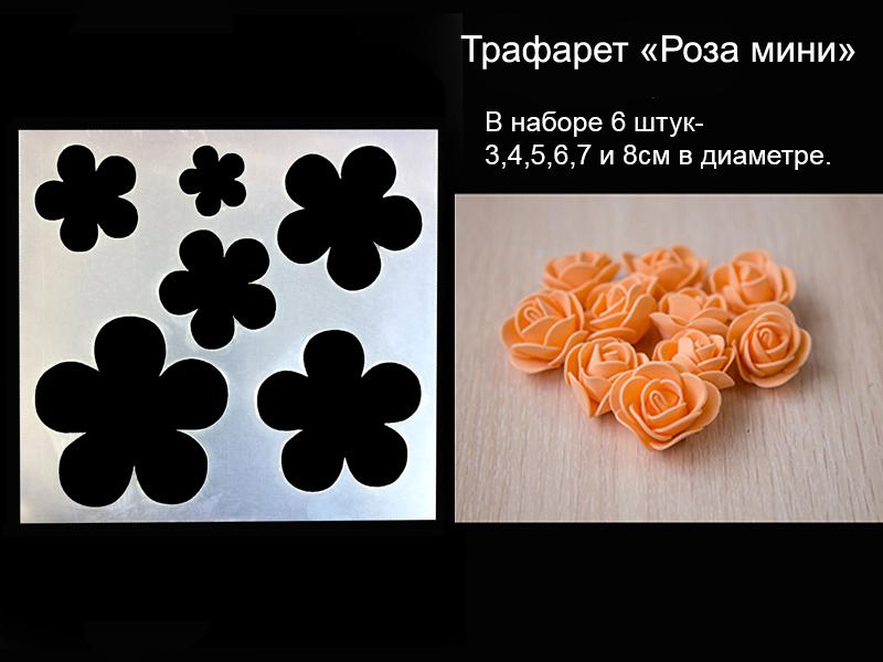 """Трафарет """"Роза мини"""""""