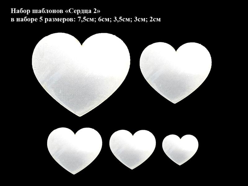 """Набор шаблонов """"Сердца 2"""""""