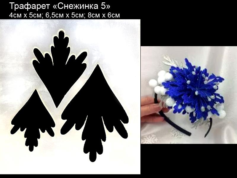 "Трафарет ""Снежинка 5"""