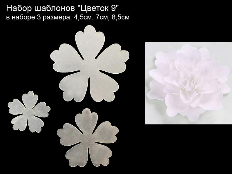 """Набор шаблонов """"Цветок 9"""""""