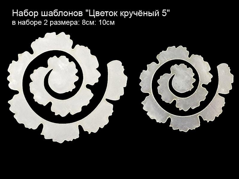 "Набор шаблонов ""Цветок кручёный 5"""