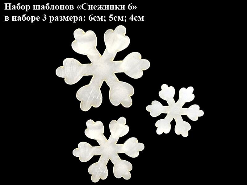 """Набор шаблонов """"Снежинка 6"""""""