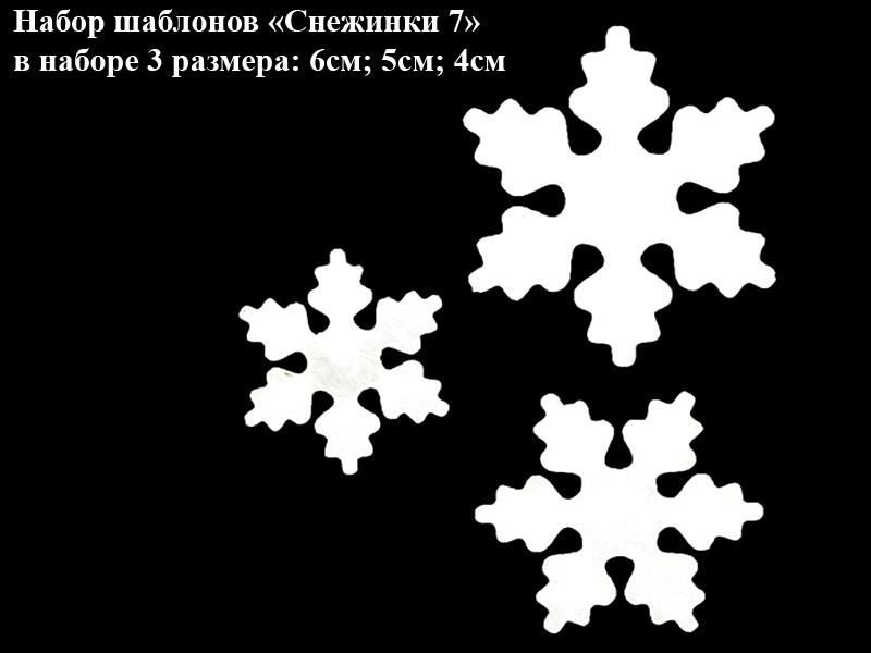 """Набор шаблонов """"Снежинка 7"""""""