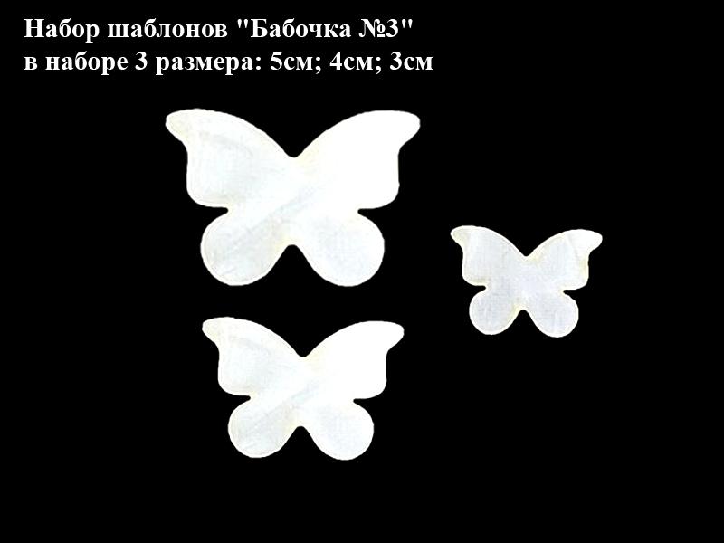 """Набор шаблонов """"Бабочка №3"""""""