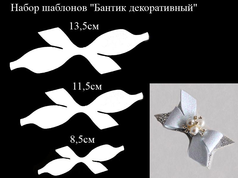 "Набор шаблонов ""Бантик декоративный"""