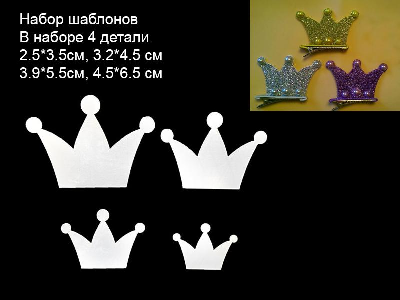 Набор корон мини 4 штуки