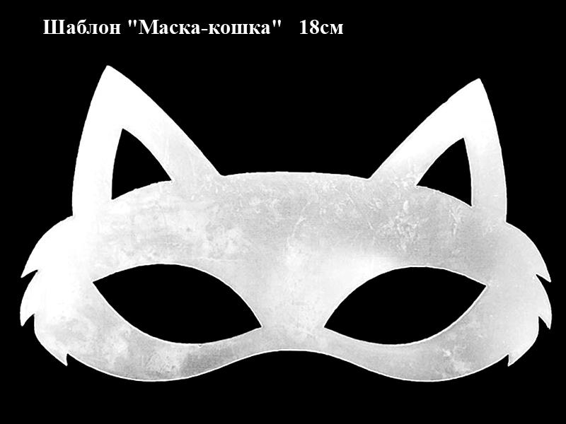"""Шаблон """"Маска-кошка"""""""